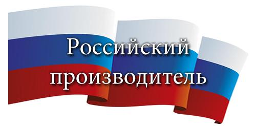 Российский производитель